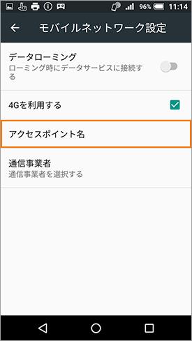 AQUOS-mini-SH-M03_APN設定05