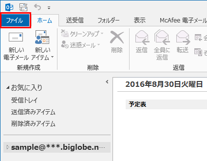 Outlook2013_IMAP・POP_01_起動画面