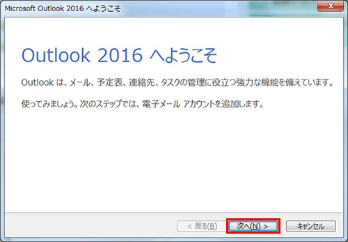 Outlook2016_step01