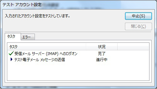 Outlook2016_step09_IMAP