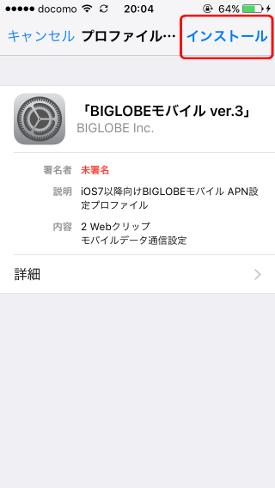 iPhone_APN設定_02