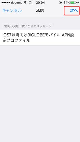 iPhone_APN設定_03