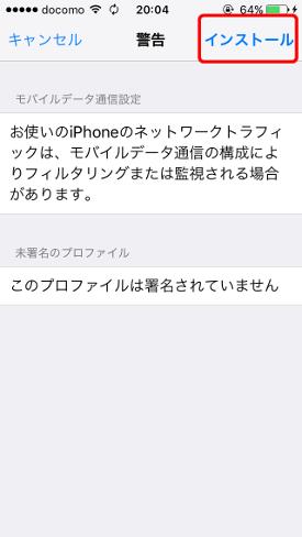 iPhone_APN設定_04