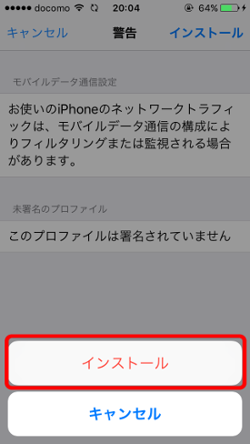 iPhone_APN設定_05
