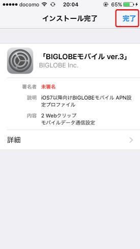 iPhone_APN設定_06