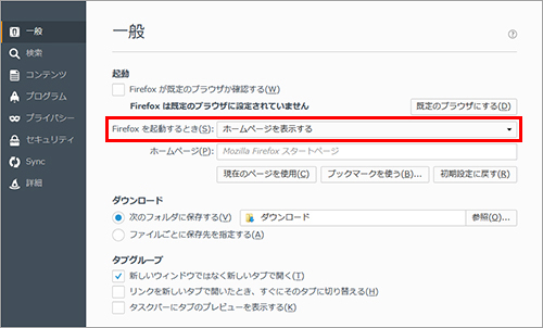 Firefox スタートページ 設定/変更方法 | よくある質問(FAQ ...