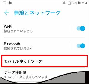 モバイル ネットワーク が 使用 できません