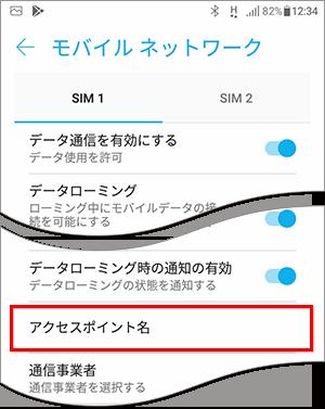 Android端末の接続設定方法(APN設定) :「BIGLOBEモバイル」 | よく ...